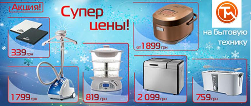 melkaya-bytovaya-tehnika-v-internet-magazine-tehnomaster-uproshhaem-sebe-zhizn